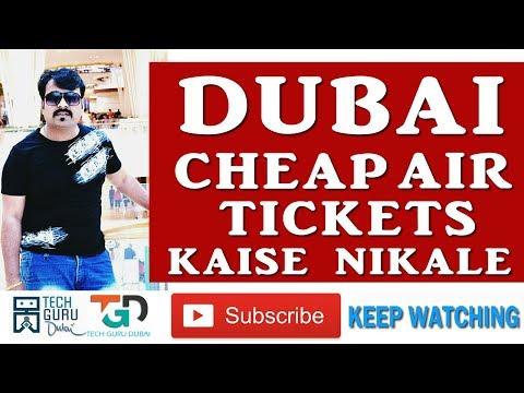 DUBAI CHEAP AIR TICKETS | Kam paiso me kaise nikale DUBAI ki ticket |HINDI URDU|TECH GURU DUBAI