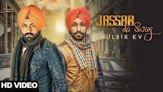Jassar Da Swag : Kv Kulbir  ft Tarsem Jassar   Latest Punjabi Songs 2017   Pharwaha Records