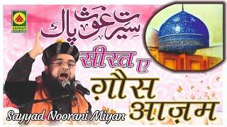 Jashn-E-Sirat-E-Ghaus-E-Azam (R.Z.A) Maulana Sayyad Norani Miyan 30-01-2017 Nallasopara (E)