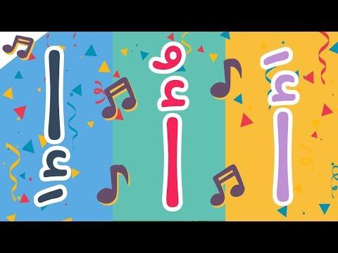 Xxx Mp4 أغنية الحروف العربية بالحركات آ أو إي أنشودة الحروف الأبجدية العربية للأطفال بدون موسيقى 3gp Sex