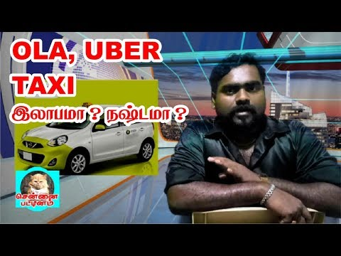 OLA, UBER TAXI லாபமா ? நஷ்டமா  ? / OLA, UBER TAXI BUSINESS REVIEW part - 1