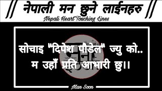 Nepali heart touching lines||pure heart||बहकिने