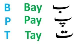 Urdu HandWriting Lesson 11 - PakVim net HD Vdieos Portal