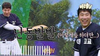 '아형 마니아' 김현수(Kim Hyun Soo), 지극히 아·형스럽게 촛불 끄기 성공! 재밌다^▽^ 아는 형님(Knowing bros) 56회