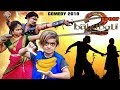बाहुबली केले वाला Bahubali Banana Man | Part 2 | Khandesh Hindi Comedy 2018 | Funny Video
