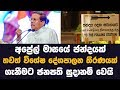 mithripala sirisena spacial speech | next election | MY TV SRI LANKA