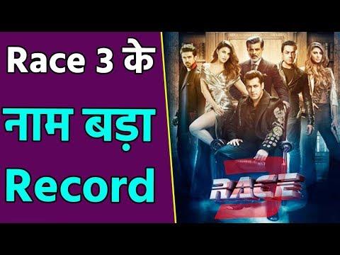 Salman की Race 3 के नाम हुआ बड़ा Record, देखकर सब हुए हैरान