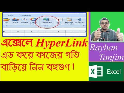 How to add hyperlink in excel।Ms excel tutorial Bangla