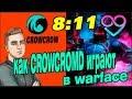 Download  КАК Crowcrowd ИГРАЮТ ВАРФЕЙС MP3,3GP,MP4