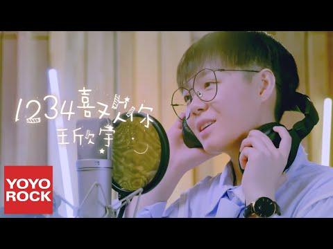 Xxx Mp4 王欣宇《1234喜歡你》官方高畫質 Official HD MV 3gp Sex