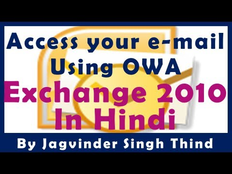 Access your e-mail using OWA (Outlook Web App) in Exchange Server 2010 in Hindi - Part 87