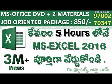 Ms-Excel Complete Tutorial in Telugu || www.computersadda.com