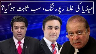 Misreporting of Media on Nawaz Sharif Statement | Neo News