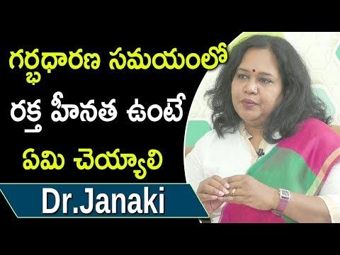 గర్బాధారణ సమయం లో రక్తహీనత ఉంటె ఏమి చెయ్యాలి || Dr.Janaki || Doctors Tv
