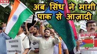 Balochistan और POK के बाद Sindh ने भी Pak से मांगी आज़ादी