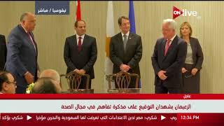 #x202b;مؤتمر صحفي مشترك بين الرئيس السيسي ونظيره القبرصي#x202c;lrm;
