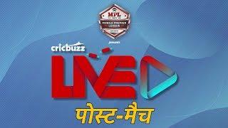 Cricbuzz LIVE हिन्दी: मैच 19, हैदराबाद v मुंबई, पोस्ट-मैच शो