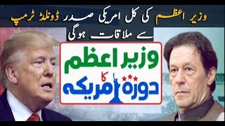 PM Imran Khan arrives in US, to meet Trump on Monday
