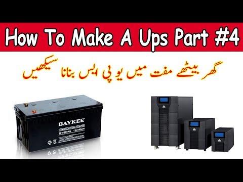 How To Make UPS Power Inverter Full Detail In Urdu/Hindi Part #4