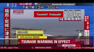 Japan Fukushima Earthquake 22/11/2016  | 7-3-Magnitude (3M WAVE TSUNAMI WARNING in Fukushima)