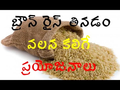 EAT BROWN RICE SO MANY BENFITS || HEALTH TIPS IN TELUGU