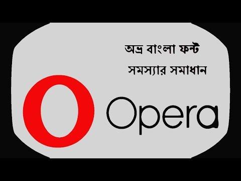 Avro Bangla Font Fix in Opera for PC 2016