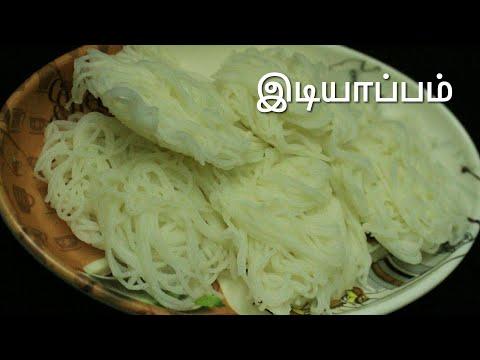 Idiyappam recipe in tamil - How to make soft idiyappam in tamil - South Indian idiyappam