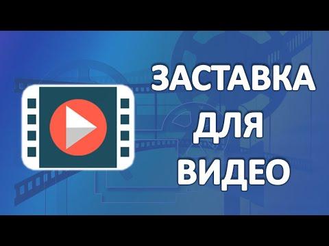 Заставка для Видео | Создание видео | Александр Гермаков