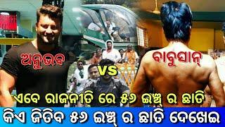 Anubhav vs Babushan Again For Upcoming Election Campaign