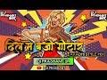 Dil Me Baji Guitar Aradhi Style Mix DJ Prashant SR Full Track (Unreleased)