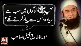 [Best] Story of the Prophet Mohammad [SAW] Loved Person Bayan by Maulana Tariq Jameel 2017