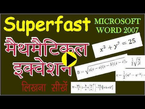 how to write mathematical equations in MSWord Hindi? एमएस वर्ड में मैथमैटीकल ईक्वेशन लिखना।