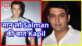 मान लो  Salman की बात, वरना बहुत पछताना पड़ेगा Kapil