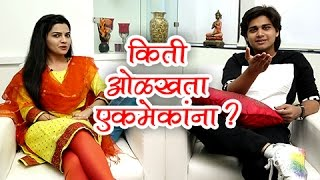 Aarya & Abhinay | How Well Do You Know Each Other | Ti Saddhya Kay Karte | Marathi Movie 2017