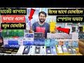 ঈদের আগে মোবাইলে স্পেশাল অফার🔥smartphone price in Bangladesh 2021📱Dhaka BD Vlogs