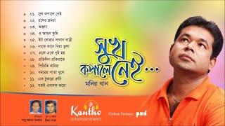 Monir Khan - Sukh Kopale Nei | Full Audio Album | Kantho Entertainment