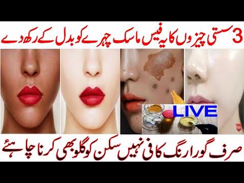 Hamesha ke lye Rang Gora || Skin Whitening Magical Mask | Get Fair and Glowing Skin In 7 Days