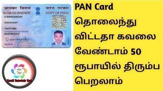 OBC Certificate Apply Online | TNeGA | E-sevai Tamilnadu