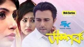 Somporko | সম্পর্ক | Ep_05 | Apurbo | Chaity | Nowshaba | Sohan Khan | Nisa | Eid special Natok 2019
