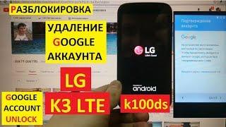 Lg M160 Unlock