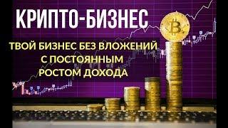 Крипто Бизнес. Полноценный бизнес без вложений с доходом от 500$ в первый месяц!