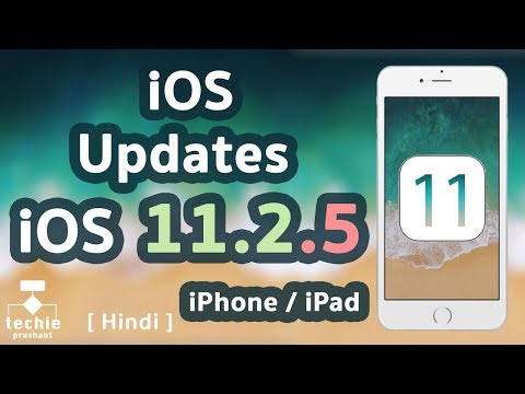 How to Update iPhone, iPad to iOS 11.2.5 HINDI