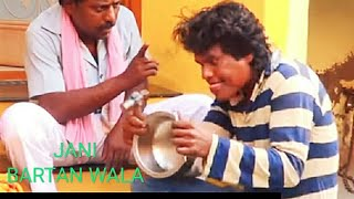 (Indian Comedy Video) इस ने करदी ऐसी हरकत जिसकी न थी उम्मीद !!!!
