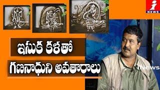 Artist Sudhakanth Sand Art on Lord Ganesha Avatars | Ganesh Nimajjanam 2019 Special | iNews