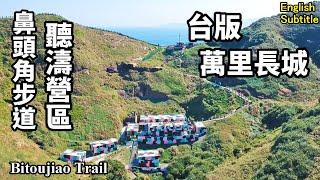 參觀11/5剛開放的鼻頭角最新打卡景點「聽濤營區」,順遊鼻頭角步道,感受「台版萬里長城」的震撼 (Bitoujiao Trail   Taiwan)