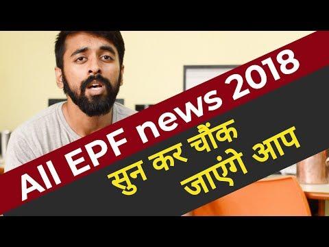 8 Latest EPF news 2018 in HINDI | 8th देखें और अपने साथ ऐसा ना होने दें