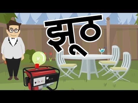 लाय डिटेक्टर: Absolutely funny Hindi jokes (Funny Hindi cartoon series) - Episode 14