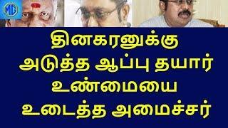ttv have another shock news|tamilnadu political news|live news tamil