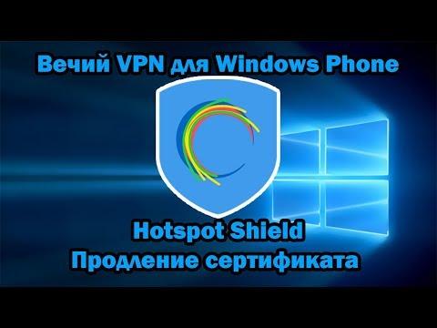 Как продлить сертификат Hotspot Shield Free VPN на Windows Phone. Вечный VPN для Windows Phone