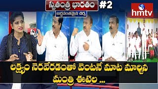 Debate On Etela Rajender Sensational Comments On Ministry | Swatantra Bharatam#2 | hmtv Telugu News